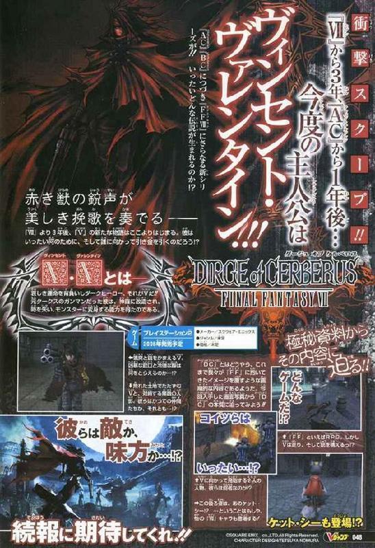 imagen de Final Fantasy Dirge Of Cerebus
